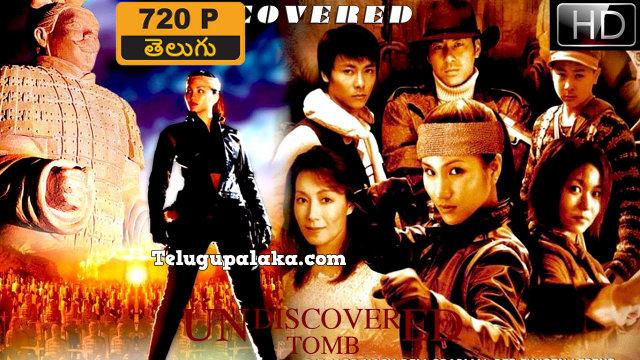 Undiscovered Tomb (2002) Telugu Dubbed Movie