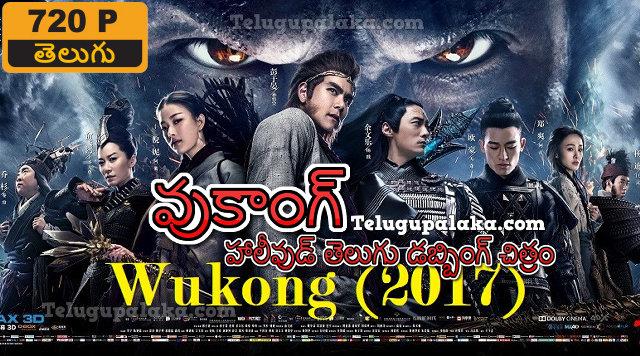 Wukong (2017) Telugu Dubbed Movie