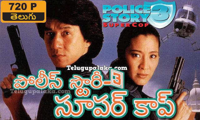 Police Story 3 Supercop (1992) Telugu Dubbed Movie
