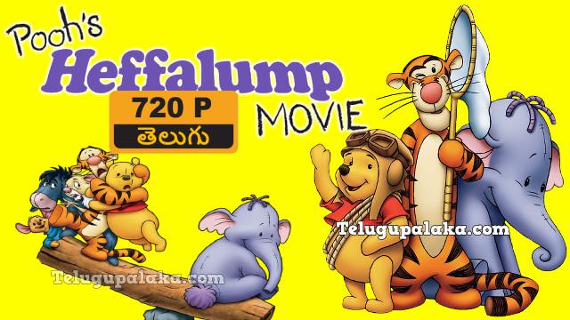 Pooh's Heffalump Movie (2005) Telugu Dubbed Movie