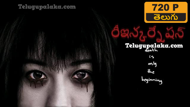 Reincarnation (2005) Telugu Dubbed Movie