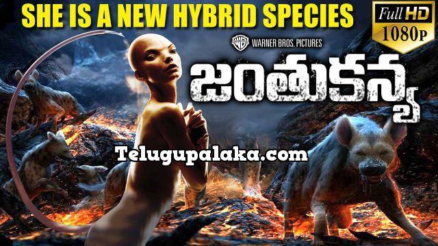 Splice Janthu Kanyaa (2009) Telugu Dubbed Movie