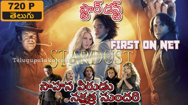 Stardust (2007) Telugu Dubbed Movie