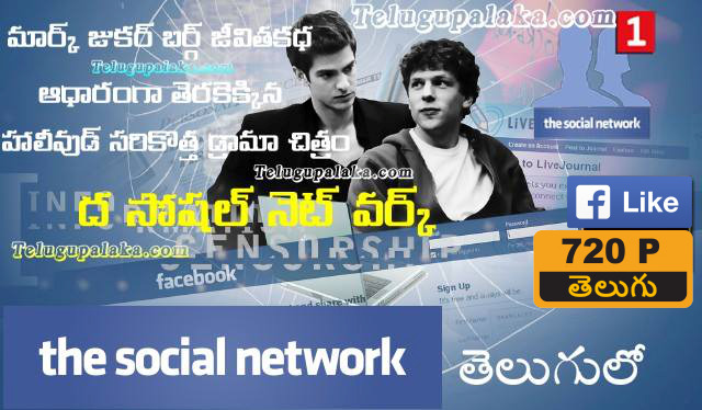 The Social Network (2010) Telugu Dubbed Movie