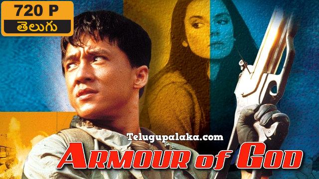 Armour of God (1986) Telugu Dubbed Movie