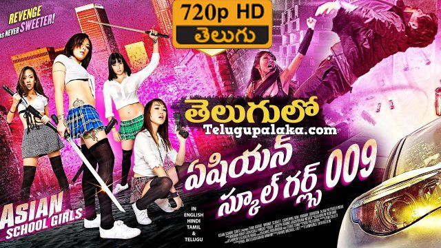 Asian School Girls (2014) Telugu Dubbed Movie