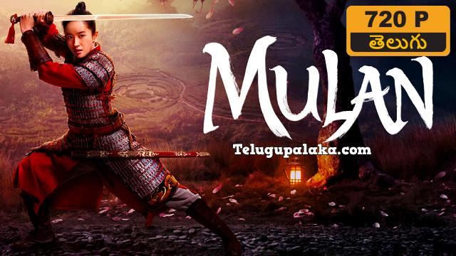 Mulan (2020) Telugu Dubbed Movie