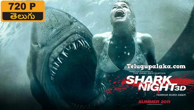 Shark Night (2011) Telugu Dubbed Movie