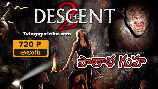 The Descent Part 2 (2009) Telugu Dubbed Movie