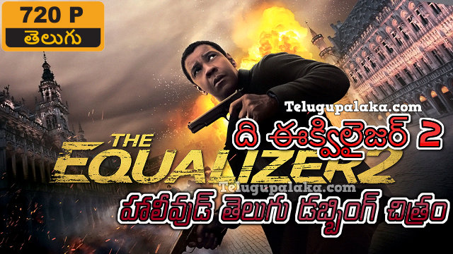 The Equalizer 2 (2018) Telugu Dubbed Movie