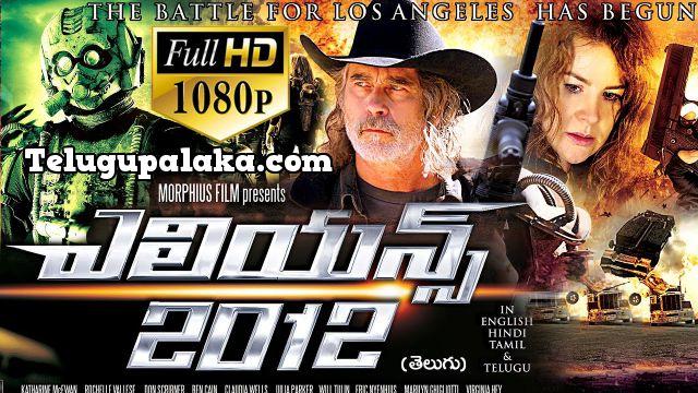 Alien Armagedon (2012) Telugu Dubbed Movie