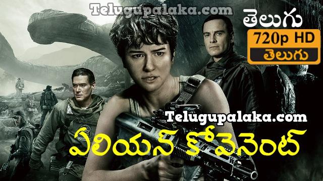 Alien Covenant (2017) Telugu Dubbed Movie