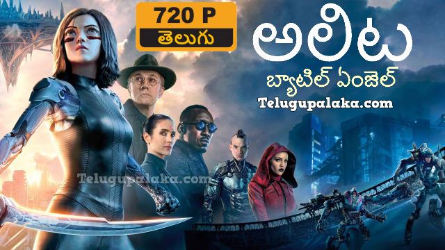 Alita Battle Angel (2019) Telugu Dubbed Movie