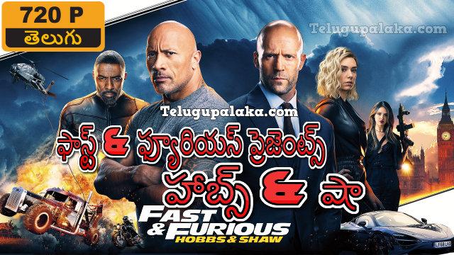 Fast & Furious Presents Hobbs & Shaw (2019) Telugu Dubbed Movie