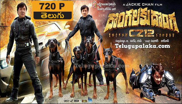 Chinese Zodiac(CZ12)(2012) Telugu Dubbed Movie