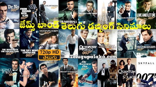 James bond Telugu Dubbed Movies