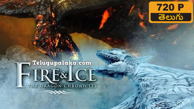 Fire and Ice The Dragon Chronicles (2008) Telugu Dubbed Movie
