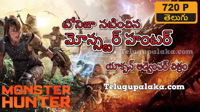 Monster Hunter (2020) Telugu Dubbed Movie