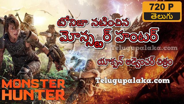 Monster Hunter (2020) Telugu Dubbed Movie