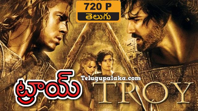 Troy (2004) Telugu Dubbed Movie