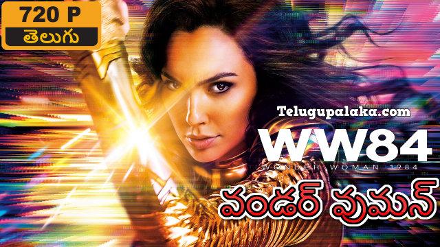 Wonder Woman 1984 (2020) Telugu Dubbed Movie