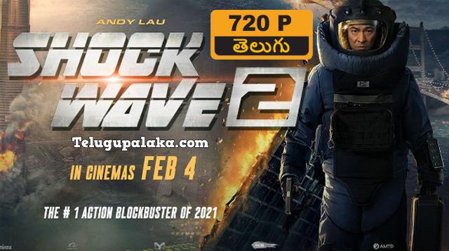 Shock Wave 2 (2020) Telugu Dubbed Movie