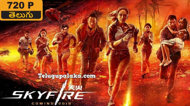 Skyfire (2019) Telugu Dubbed Movie