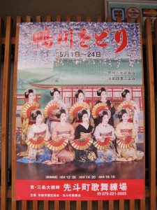 2009 Kamogawa Odori Poster