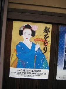 2008 Miyako Odori poster