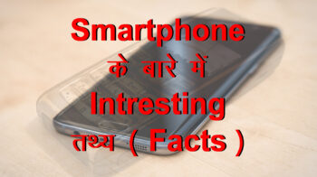 Amazing Facts About Mobile Phones In Hindi