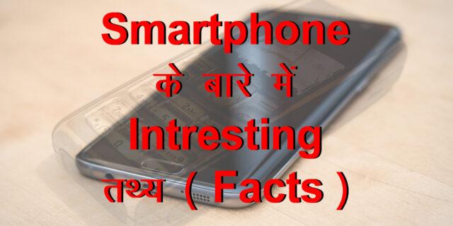 Top Amazing Facts About Mobile Phones In Hindi