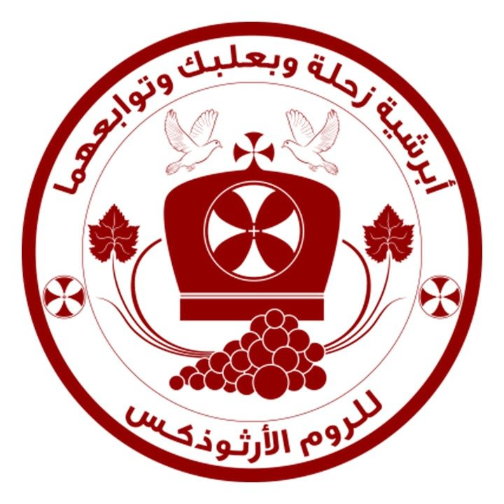 الموقع الإلكتروني لأبرشيّة زحلة وبعلبك وتوابعهما للروم الأرثوذكس