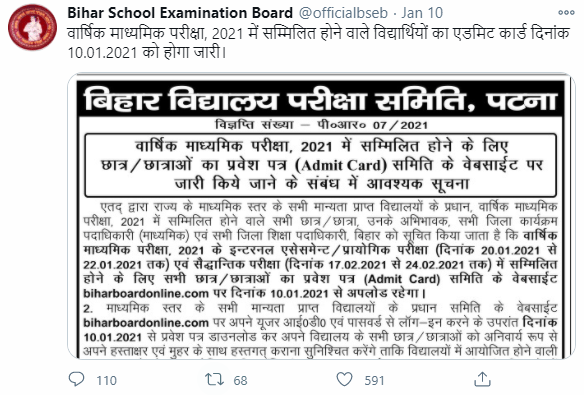 Bihar Class 10 Board Exam Admit Card Released: Check For Details