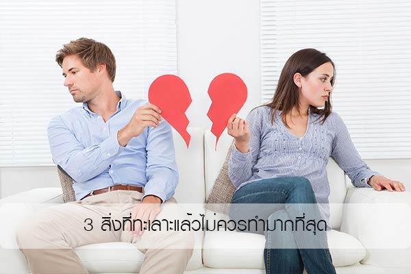 3 สิ่งที่ทะเลาะแล้วไม่ควรทำมากที่สุด