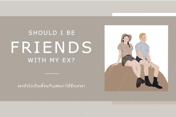 เลิกกันแล้ว เราจะยังเป็นเพื่อนกับแฟนเก่าได้อยู่ไหม? นิยามความรัก ทริคความรัก SEX