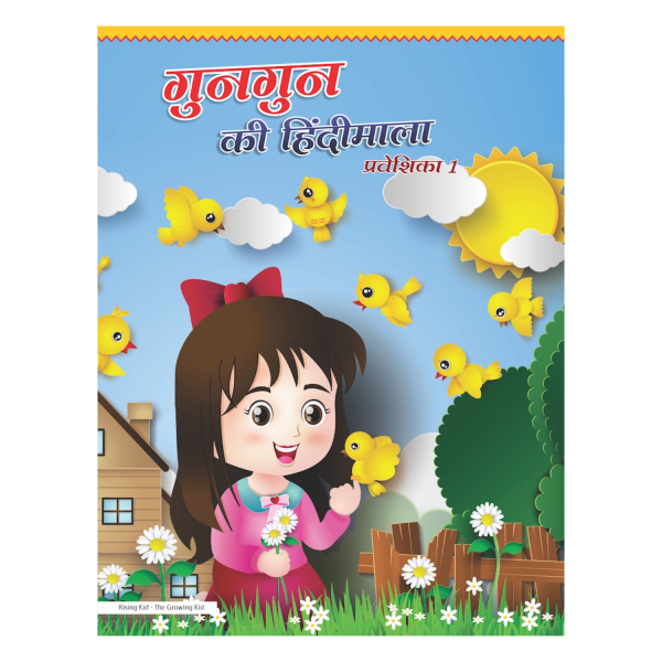 Gungun Ki Hindimala Parveshika 1 (World Making Hindi Book) - Rising Kids