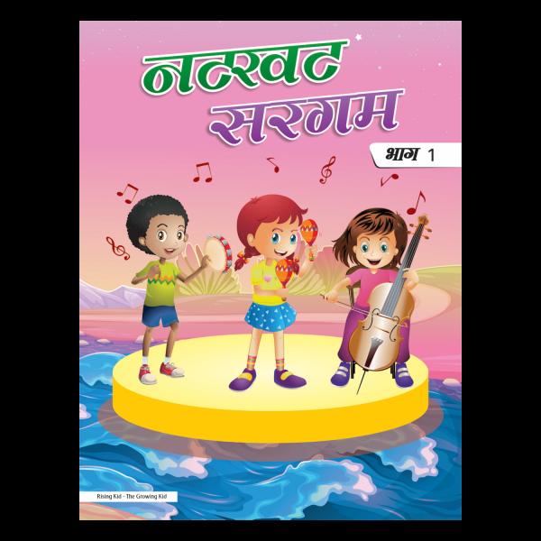 Nathkhat Sargam Bhag 3 – Rising Kids (Hindi Poem for kids)