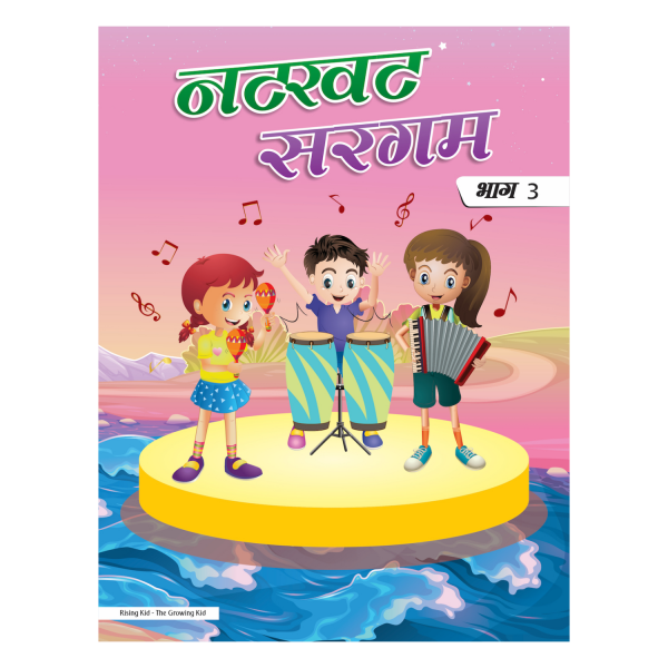 Nathkhat Sargam Bhag 3 - Rising Kids (Hindi Poem for kids)