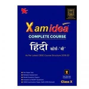 Xam idea Complete Course Hindi Course B Class 10th 2019-20