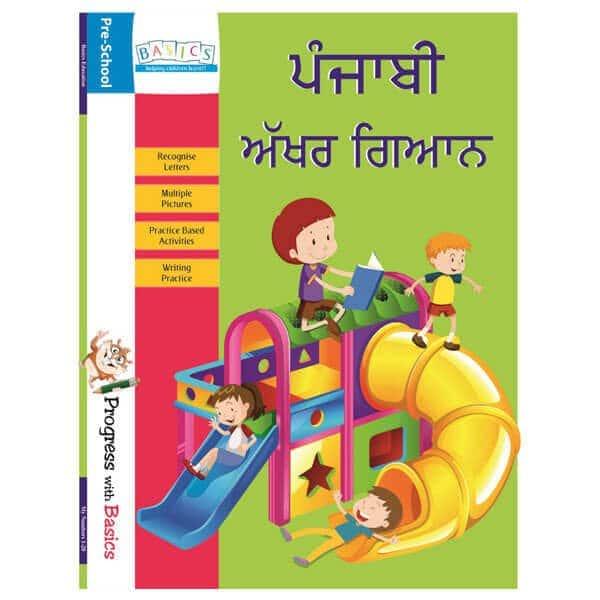Akshar Gyan Punjabi Book -Basics Publications- skool store