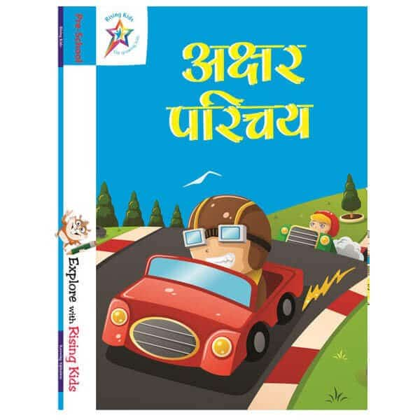 Akshar Parichay Hindi Book – Rising Kids - Skool Store