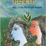 Baal Ramkatha – NCERT