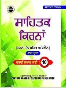 Punjabi Sahitik Kirna – Part 2 - NCERT