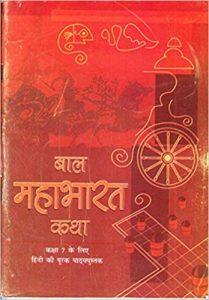 Baal Mahabharat – NCERT