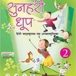 Buy Together With Sunehri Dhoop part 2 Rachna Sagar Book