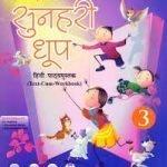 Buy Together With Sunehri Dhoop part 3 Rachna Sagar Book