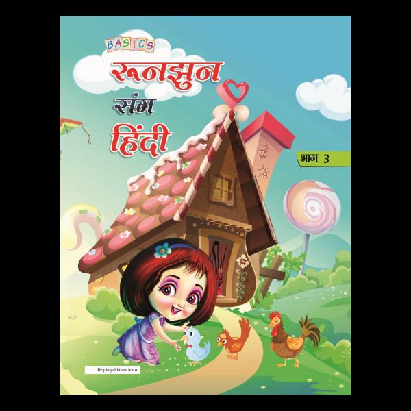 Runjhun ki Sulekh Mala Part 3 (Hindi Book) - Basics