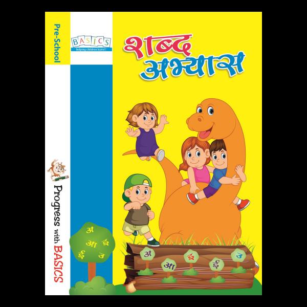 Shabad Abhyas (Hindi Writing Practice Book)- Basics