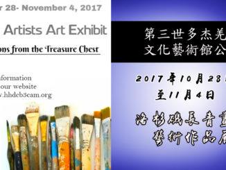 第三世多杰羌佛文化藝術館公告- 洛杉磯長青畫家藝術作品展