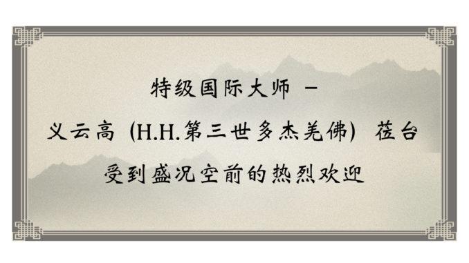 特级国际大师 – 义云高(H.H.第三世多杰羌佛)莅台 受到盛况空前的热烈欢迎